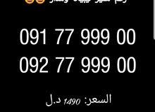 رقم مميز ليبيانا ومدار نفس الرقم