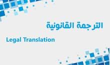 مكتب ترجمة قانونية
