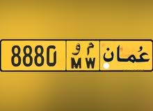 رقم: 8880 / م و