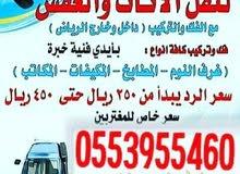 ابو يوسف لنقل العفش فك وتركيب بسعر مناسب للجميع داخل وخارج الرياض اسعارنا
