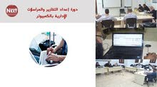 دورة تطبيق الحاسبو في إعداد التقارير الإدارية والفنية