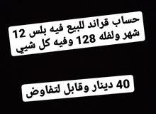حساب قراند للبيع لفله 128 وفيه كلشيي  وقابل لتفاوض