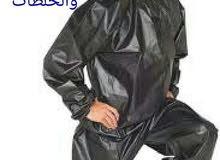 ملابس السونا الحرارية للتخسيس