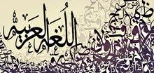 مدرس تأسيس لغة عربية وتدريس جميع المراحل