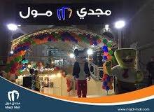 محل داخل مجدي مول بموقع ممتاز