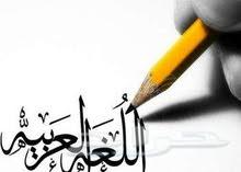 تدريس لغة عربية