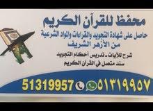 محفظ للقران والتربية الاسلامية (51319957)