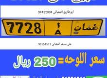 للبيع رقم رباعي 7728 رمز ( أ )