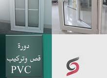 دورة PVC قص وتركيب