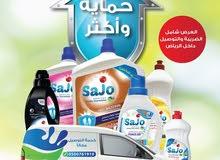 مواد تنظيف ذات جودة عالية من ساجو السعودية