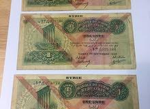 عملات سورية قديمة