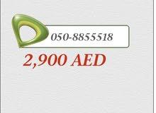 للبيع وقم واصل مميز جديد0508855518