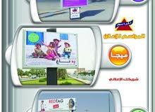 شركة المراسم للاعلان على لوحات الطرق واشارات المرور