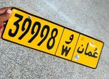 رقم سياره خماسي للبيع