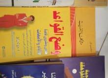 مجموعه من الكتب ثقافيه