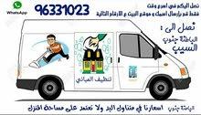 ابراج المريصي لخدمات تنظيف المباني إدارة عمانية 100%