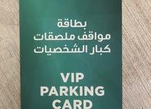 مواقف باركينغ vipيوم الواحد مره واحده 300 درهم اربع بطاقات