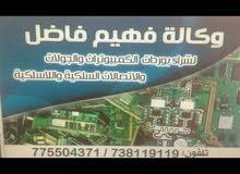 وكالة فهيم فاضل لشراء بوردات الجوالات التالفه
