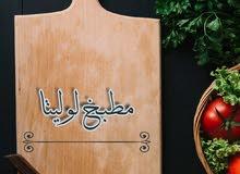 مطبخ لوليتا السوري