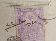 طابع عثماني مختوم من السلطان العثماني