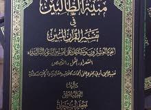 منية الطالبين في تفسير القرآن المبين