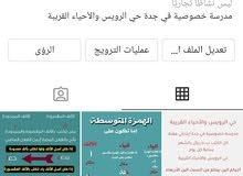 مدرسة خصوصية للإبتدائي فقط في جدة