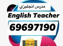 مدرس انجليزي (تاسيس- ابتدائي -متوسط - ثانوي - جامعي)