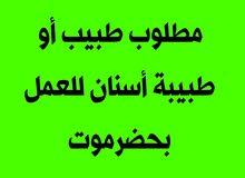 مطلوب طبيب أو طبيبة أسنان للعمل بعيادة أسنان بمحافظة حضرموت