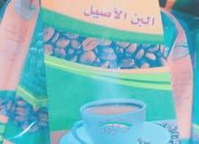 بن الوادي الخليج  قهوه برازيلية درجه اولى طعم ونكها