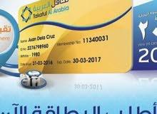 تكافل العربية