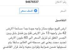 تم تنزيل سعر الارض 42 متر واجهه 13 في الكراده
