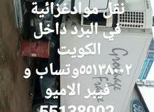 نقل مواد غذائية في برد دخل الكويت نقل