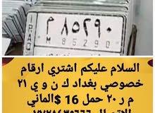 مطلوب ارقام بغداد كً ن و ي 22 م ر 21