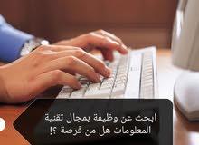 ابحث عن وظيفة بمجال تقنية المعلومات وادخال البيانات