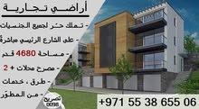 أرض تجارية مميزة على الشارع الرئيسي أول صف بتصريح بناء محلات + طابقين والتملك حر لجميع الجنسيات