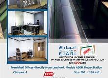 مكاتب في دبي الكرامة مفروشه بالكامل شامل جميع الخدمات بجوار محطة مترو ADCB