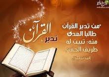 معلمة تدريس وتحفيظ القرآن كريم .