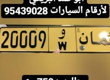 رقم: 20009 و