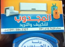 تركيب و صيانة التكييف و تبريد + غسلات + ثلاجات + صيانة و تركيب غرف تبريد و تجميد