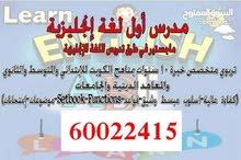 مدرس اول لغة انجليزية بالكويت لجميع المراحل