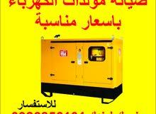 صيانة مولدات كهرباء