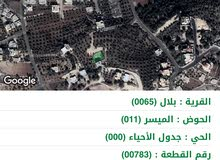 ارض 800م في دابوق بدر الميسر