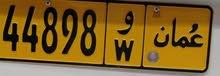 رقم لوحة للبيع