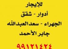 للايجار شقق وادوار في جابرالاحمد وسعدالعبدالله والجهراء
