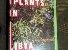 كتاب نباتات طبية في ليبيا للبيع