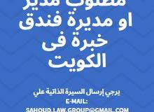 مطلوب مدير او مديرة فندق خبرة في الكويت