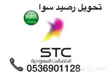 رصيد سوا وتفعيل باقات STC ..