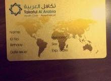 بطاقات تكافل العربيه