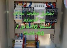 خدمات كهرباء