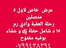 رحلة الجمعة عقبة وادي رم 15 دشامل حفلة djعائلية و عشاء بوفيه مفتوح